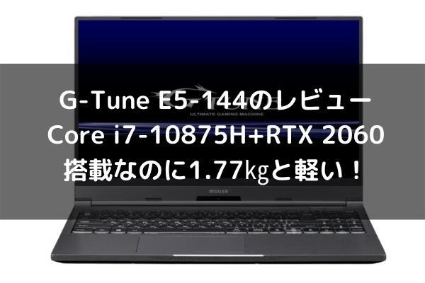 G-Tune E5-144のレビュー・Core i7-10875H+RTX 2060搭載なのに1.77㎏と軽い!