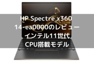 HP Spectre x360 14-ea0000のレビュー インテル11世代CPU搭載モデル