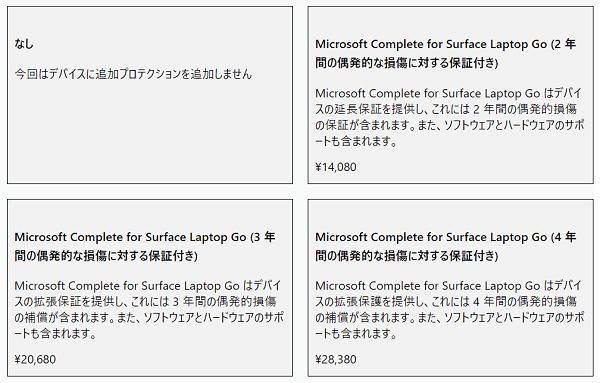 Surfaceの追加プロテクション 延長保証