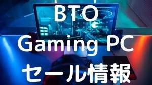 随時更新!BTOゲーミングPCセール時期・Frontier・ドスパラ・Lenovo・マウス・ツクモ等全て網羅