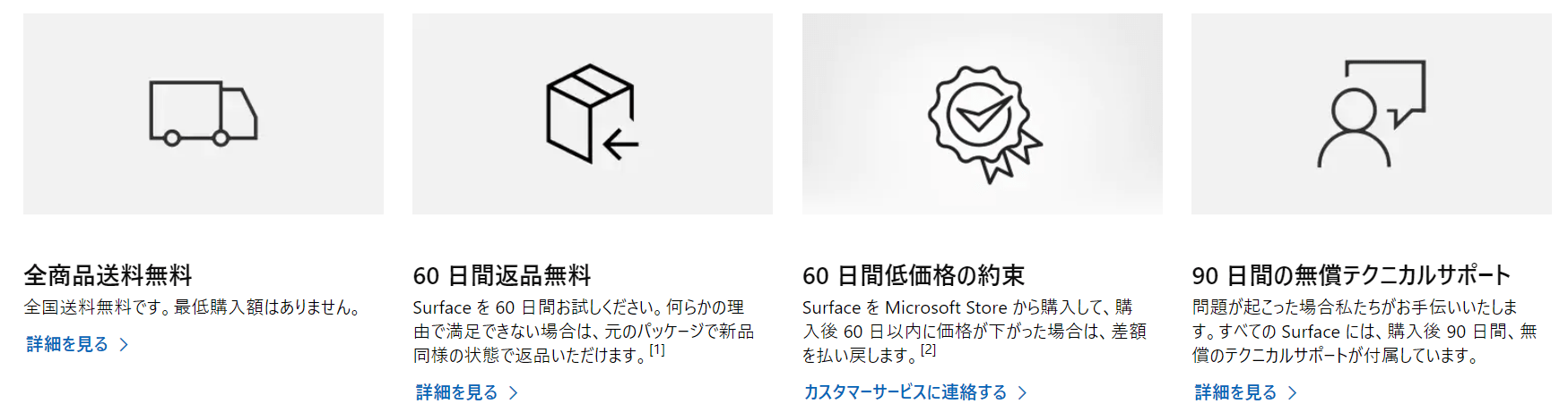 Surfaceの標準保証