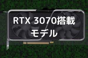 NVIDIA GeForce RTX 3070搭載モデル