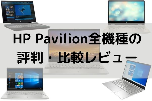 HP Pavilion全機種の評判・比較レビュー