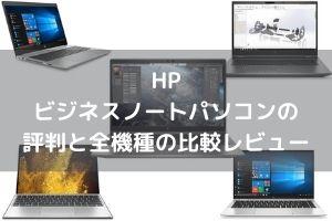 HPビジネスノートパソコンの評判と全機種の比較レビュー