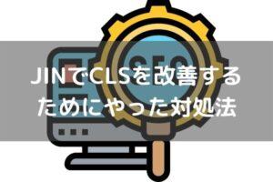 WordpressテーマJINでCLSを改善するためにやった対処法