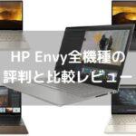 HP Envy全機種の評判と比較レビュー