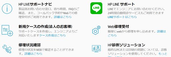 HPのサポート