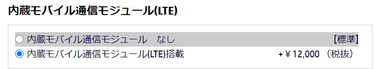 LTE搭載価格