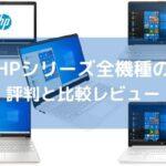 HP・HPシリーズ全機種の評判と比較レビュー