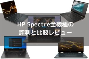 HP Spectre全機種の評判と比較レビュー