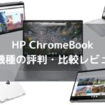 HP ChromeBook全機種の評判・比較レビュー