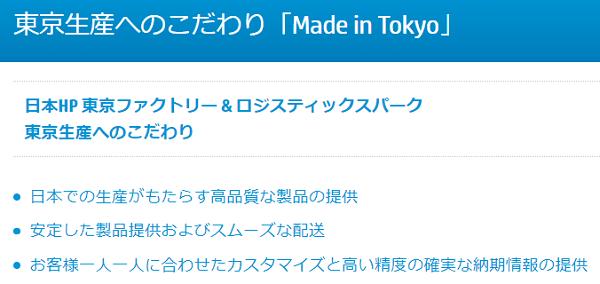 HP 東京生産モデル