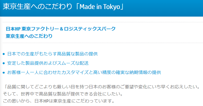 東京生産モデル概要