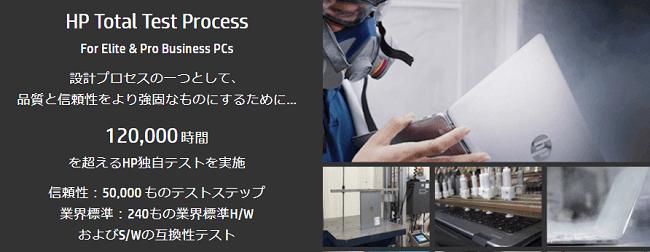 HPビジネスノートの耐久性テスト