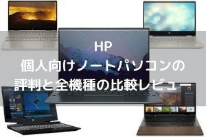 HP個人向けノートパソコンの評判と全機種の比較レビュー