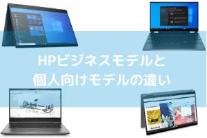HPのビジネスモデルと個人向けモデルの違い