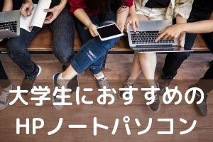 大学生におすすめの HPノートパソコン