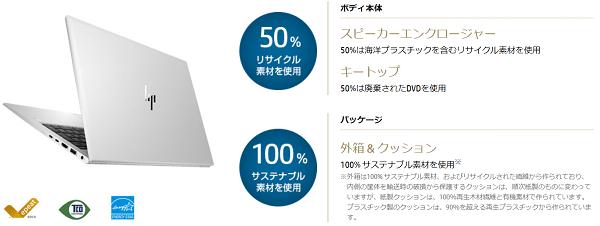 HP EliteBook 850 G7の素材