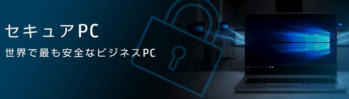 HPビジネスモデルのセキュリティ