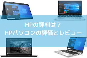 HPの評判は?HPパソコンの評価とレビュー