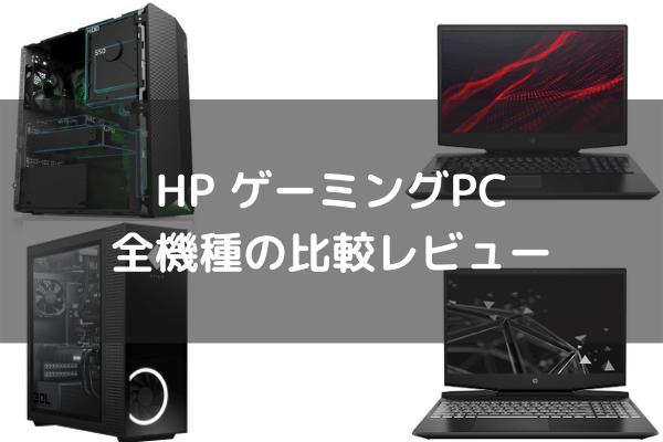 HP ゲーミングPC全機種の比較レビュー