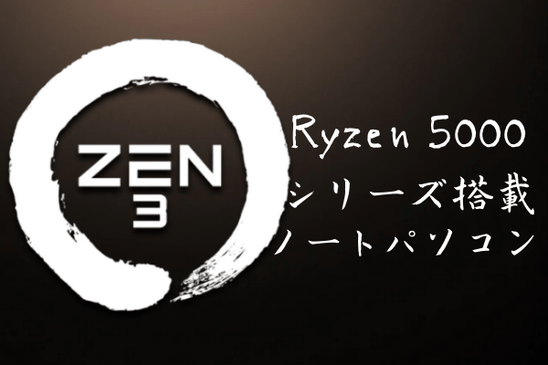 Ryzen 5000シリーズ搭載ノートパソコン