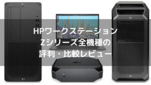HPワークステーション・Zシリーズ全機種の評判・比較レビュー