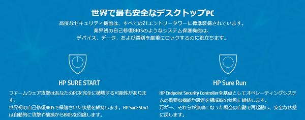 HP Z1 Entry Tower G6のセキュリティ