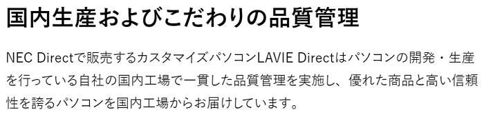 NEC Lavie 国内生産