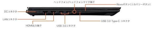 NEC Lavie Direct NS(R) 左側面インターフェース