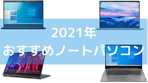 2021年におすすめノートパソコン