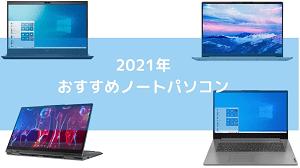 2021年におすすめのノートパソコン