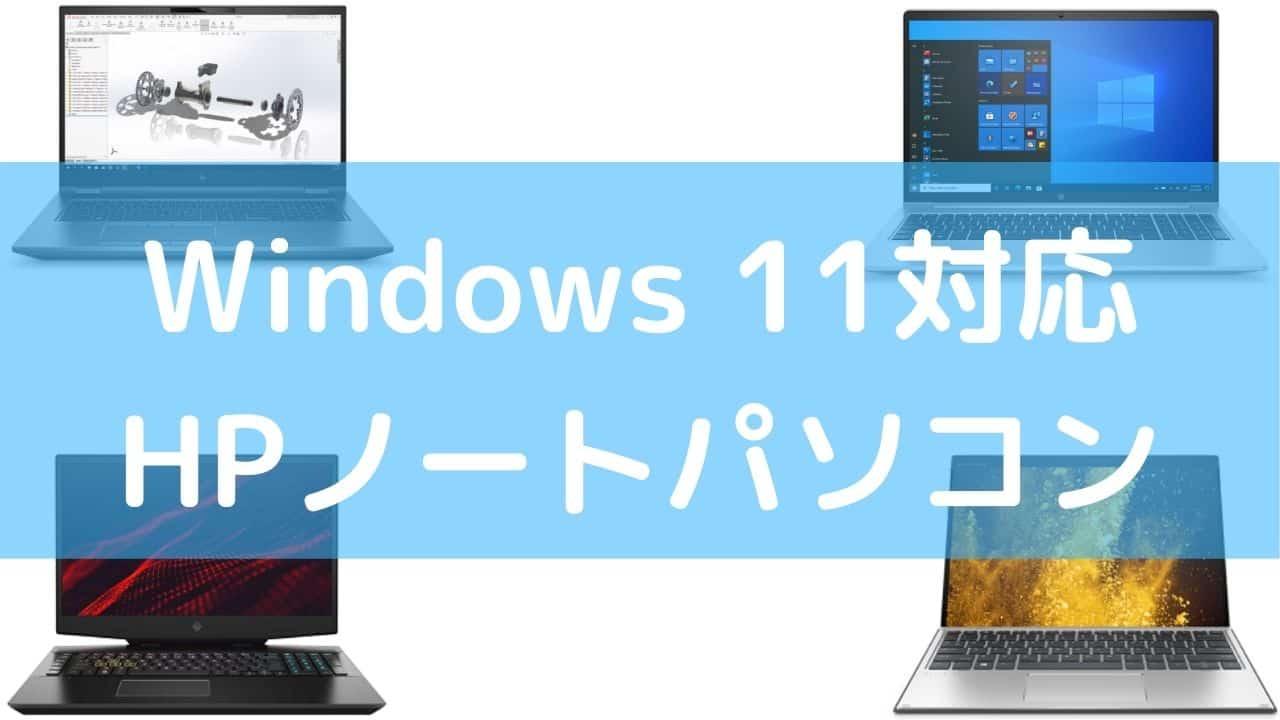 Windows 11対応HPノートパソコン