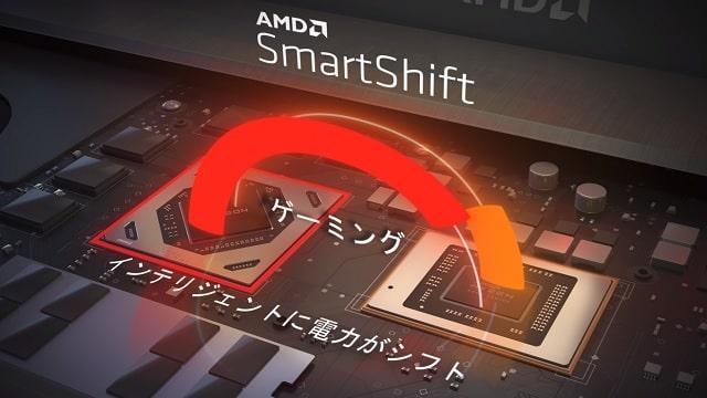 AMD Smart Shift